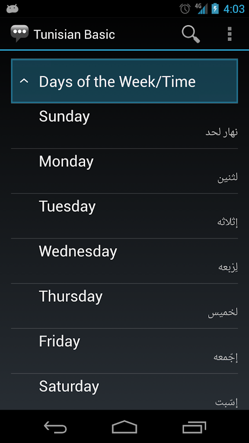Tunisian Basic Phrases - screenshot