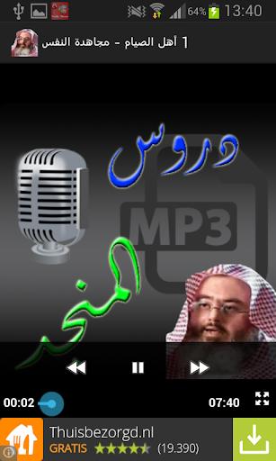 دروس الشيخ المنجد mp3