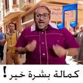 كمالة بشرة خير أبوحفيظة - رنات