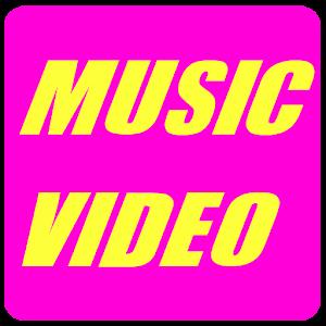 뮤직비디오 (Music Video) 媒體與影片 App LOGO-硬是要APP