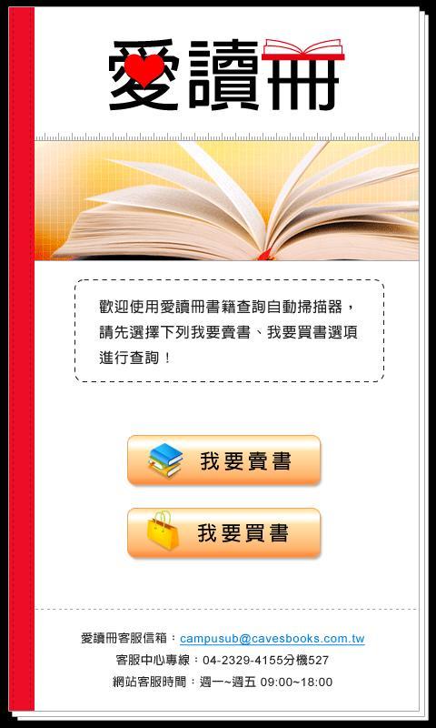 MyUB愛讀冊二手教科書- screenshot