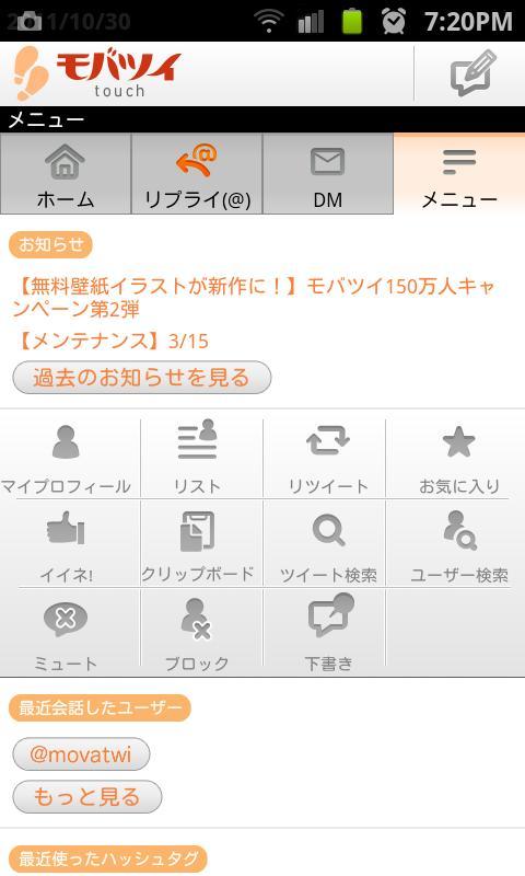 モバツイtouch 有料版 ( Twitter ツイッター) - screenshot