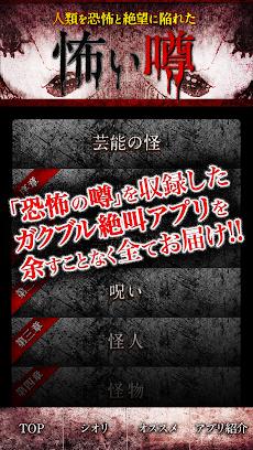 【閲覧注意】死ぬほど怖い噂2014 - 都市伝説あり!!のおすすめ画像2