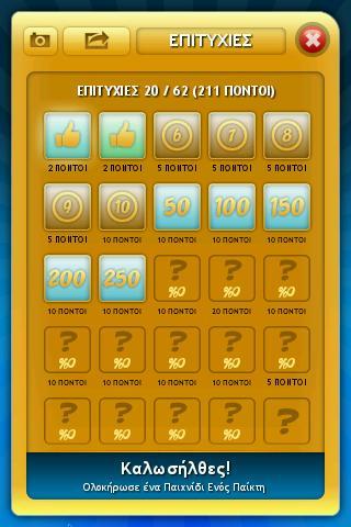 ΛΕΞΕΙS - στιγμιότυπο οθόνης