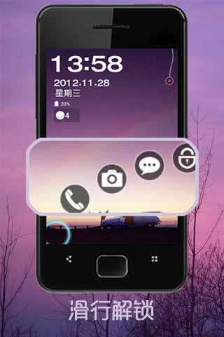 91智能锁滑行主题-紫色暮光