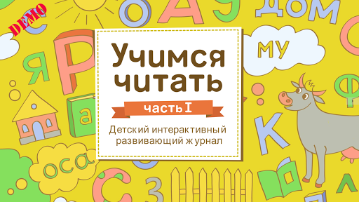 Learning to read in Russian