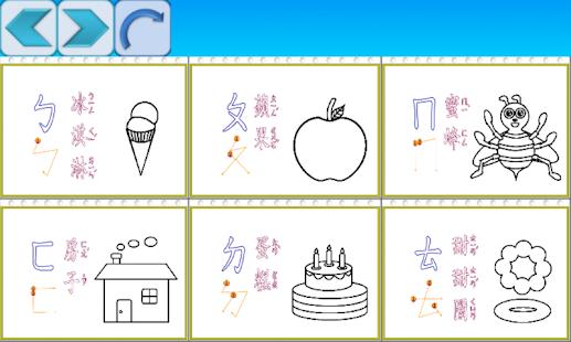 注音符號學習著色本 Android Apps On Google Play