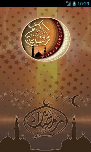 بطاقات رمضان