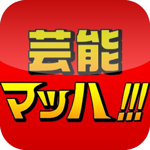 新闻の芸能マッハADDON8月号 LOGO-記事Game
