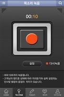 Screenshot of 인사말필링 - 필링,컬러링,통화연결음,목소리녹음,TTS