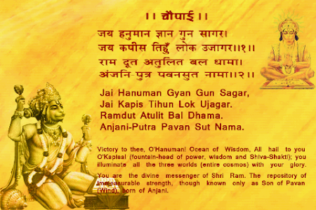 Hanuman chalisa with meaning screenshot 3
