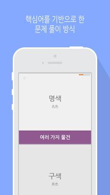 최고 어휘 (체험판) - screenshot
