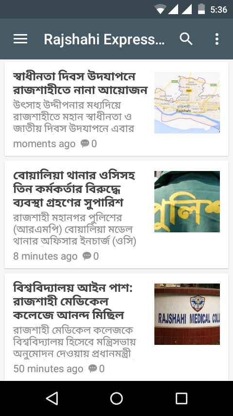 Rajshahi Express- screenshot