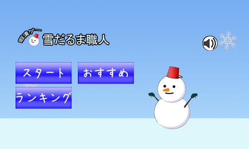 雪だるま職人[無料暇つぶしゲーム]