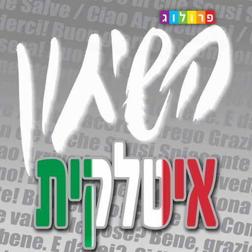 שיחון איטלקי-עברי   פרולוג