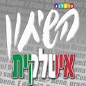 שיחון איטלקי-עברי | פרולוג icon