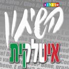 שיחון איטלקי-עברי  פרולוג 2019 icon