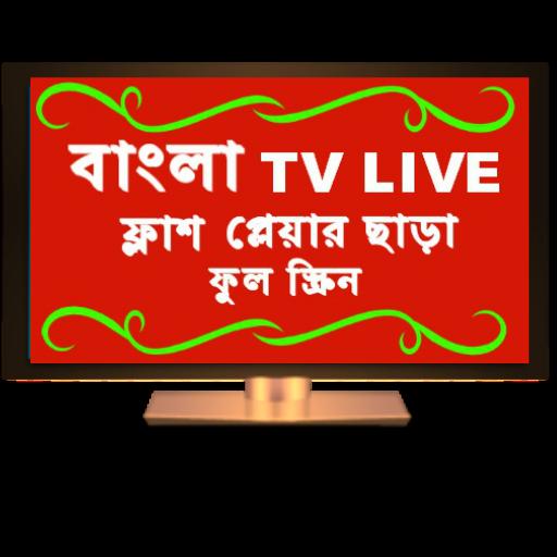 Bangla Tv Live Full Screen