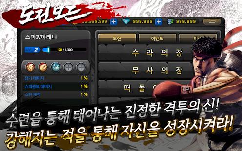 스트리트파이터 IV 아레나- screenshot thumbnail