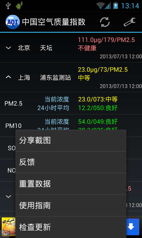 China Air Quality Index 空气质量指数- screenshot
