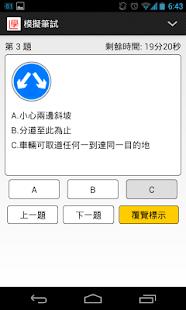 玩免費教育APP|下載筆試通 app不用錢|硬是要APP