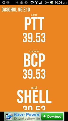 TH Oil ราคาน้ำมัน