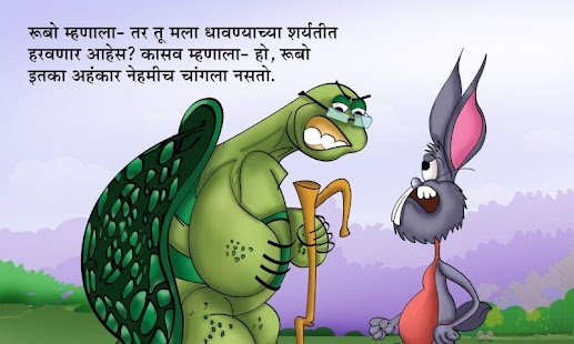 Marathi Kids Story KhodkarRubo - screenshot thumbnail