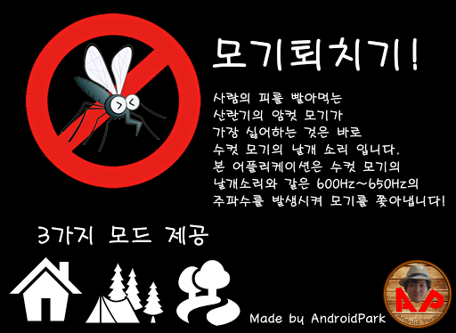 모기 퇴치기 - AndroidPark