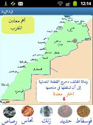 Minéraux du maroc