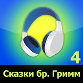 Аудиокнига: Сказки бр. Гримм