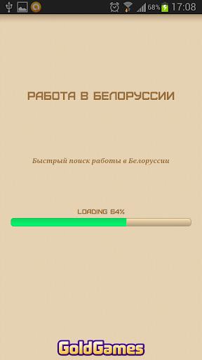 Работа в Белоруссии