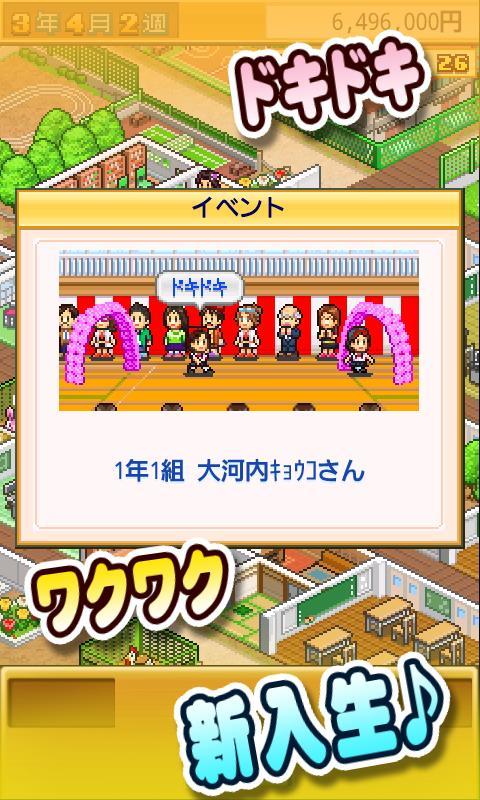 名門ポケット学院1 screenshot #2