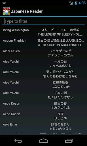 Michiko - Lire le japonais screenshot