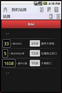 公車咖- screenshot thumbnail