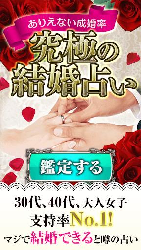 ありえない成婚率◆究極の結婚占い