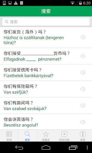 玩免費旅遊APP|下載匈牙利语翻译 - 跟着音频一起说匈牙利语 app不用錢|硬是要APP