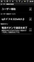Screenshot of SPモードメール 3GSwitch 試用版