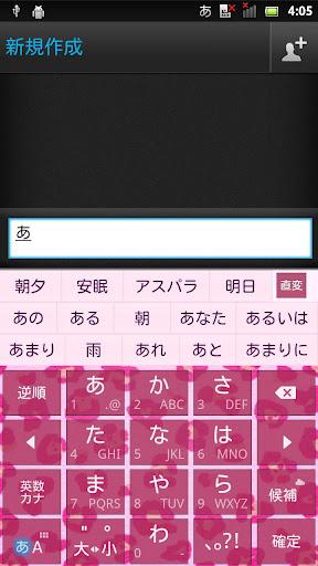 AnimalLeopardPink2 キセカエキーボード