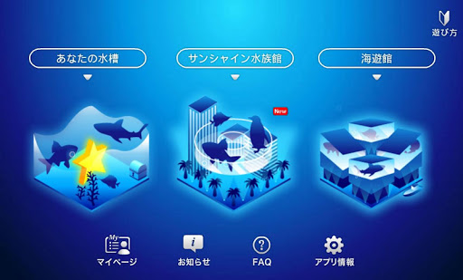Ikesu -Touch Aquarium-
