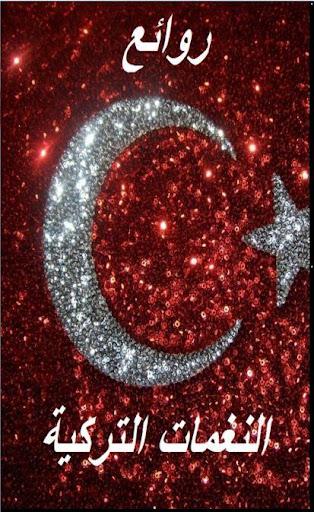 رنات تركية -Ranat Torkia
