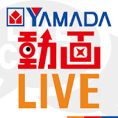 ヤマダ動画LIVEアプリ
