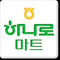 스마트하나로마트 부발신하 icon