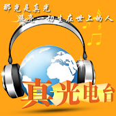 真光電臺(Light Radio)