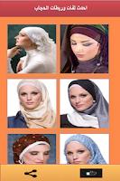 Screenshot of احدث لفات و ربطات الحجاب