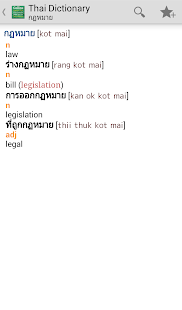 Collins Gem Thai Dictionary - screenshot thumbnail