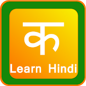 Learn Hindi Quiz and Flashcard