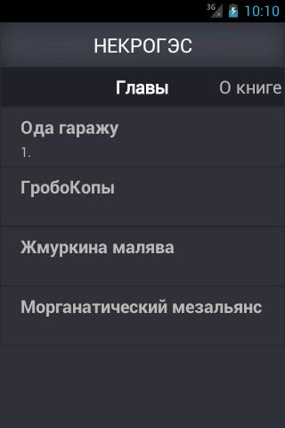 НЕКРОГЭС