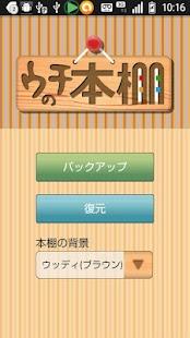 ウチの本棚- screenshot thumbnail