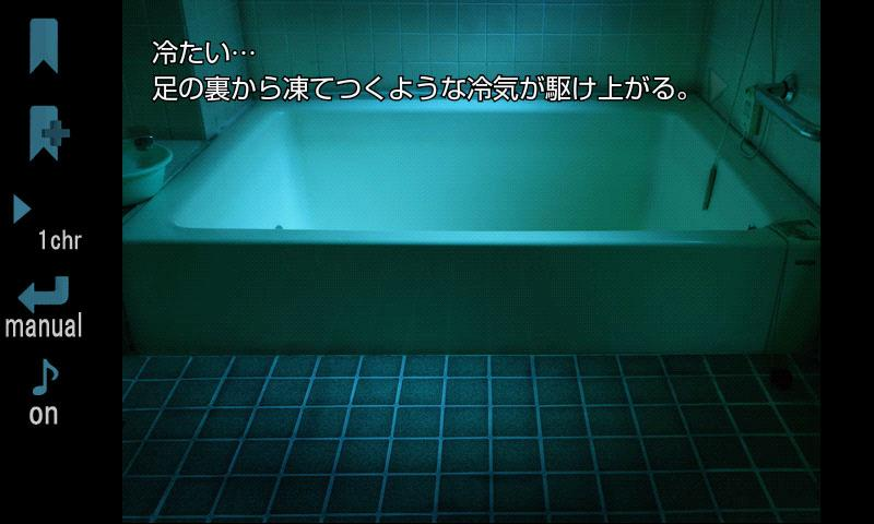 サナトリウム- スクリーンショット