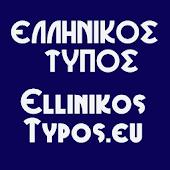 Ελληνικός Τύπος